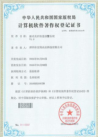 计算机软件著作权登记证书-1