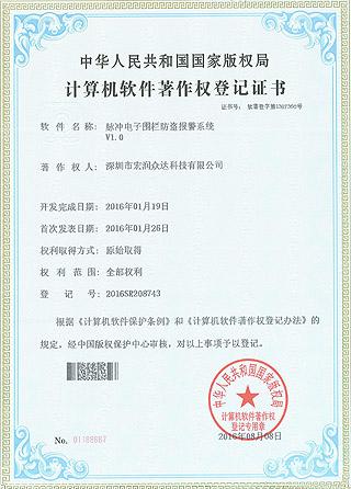 计算机软件著作权登记证书-3
