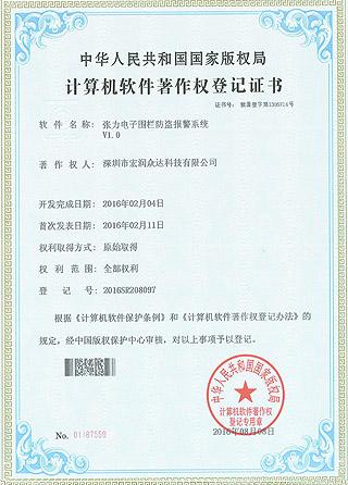 计算机软件著作权登记证书-5