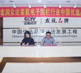 荣获电子围栏行业中国优先品牌荣誉称号